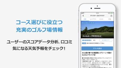 ゴルフ場予約 -GDO(ゴルフダイジェスト・オンライン)-のおすすめ画像3