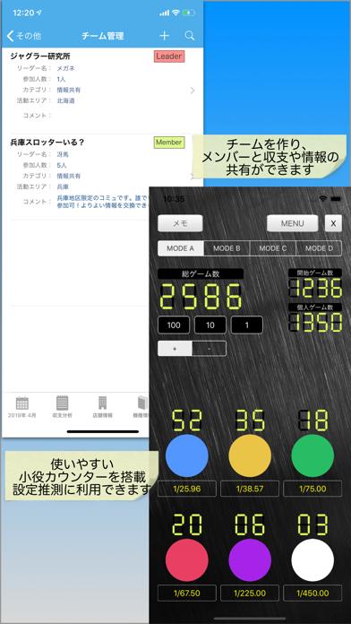 パチンコパチスロ収支管理小役カウンターのpShareスクリーンショット