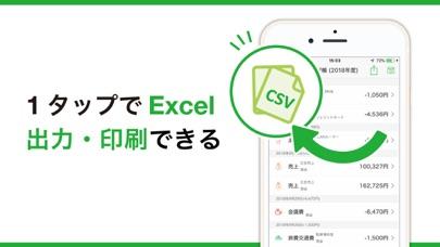 白色申告の確定申告アプリ Kaikei Liteのおすすめ画像2