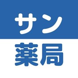 サン薬局アプリ