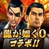 龍が如く ONLINE-シリーズ最新作、極道達の喧嘩バトル - iPadアプリ