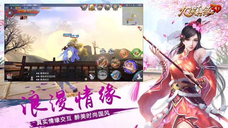 九阴真经3D screenshot-3