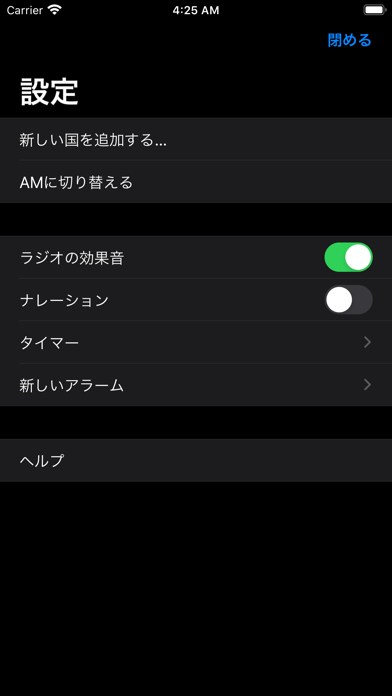 RadioApp - A Simple Radioのおすすめ画像9