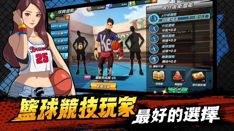 鬥牛高手—3V3籃球競技手游