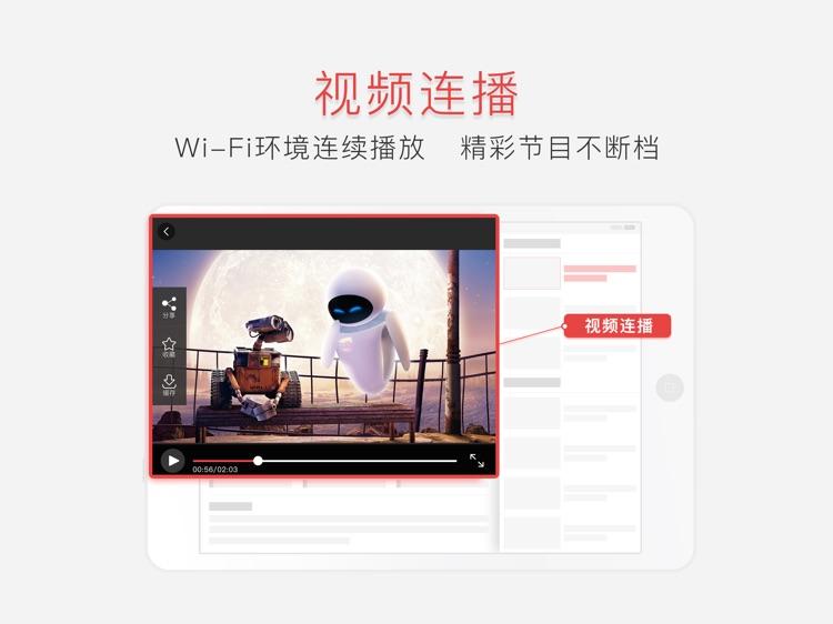 凤凰视频HD-精选全球头条新闻的短视频平台 screenshot-4