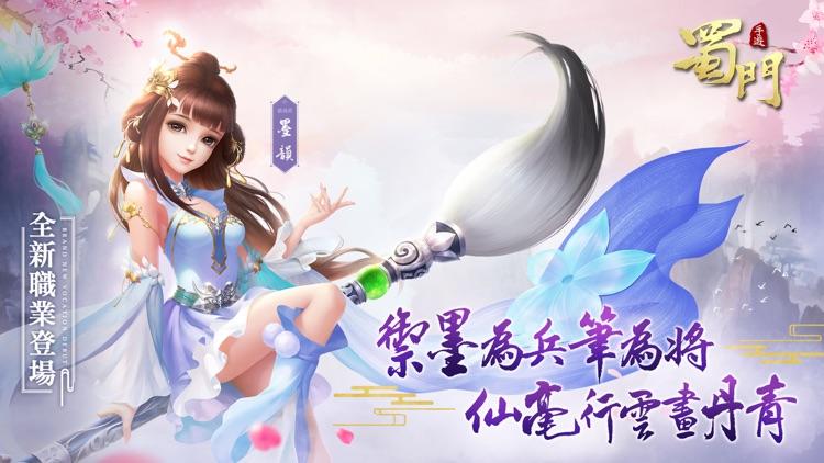 蜀門 screenshot-0