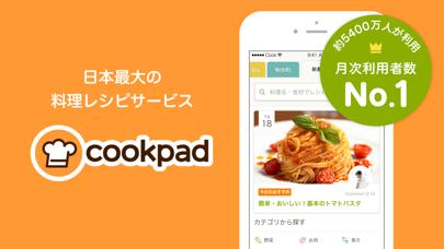クックパッド - 毎日の料理を楽しみにするレシピ検索アプリ - 窓用