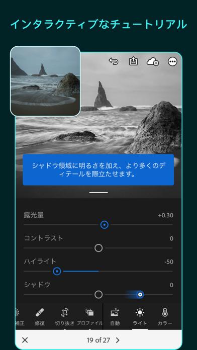 Adobe Photoshop Lightroom 写真加工スクリーンショット