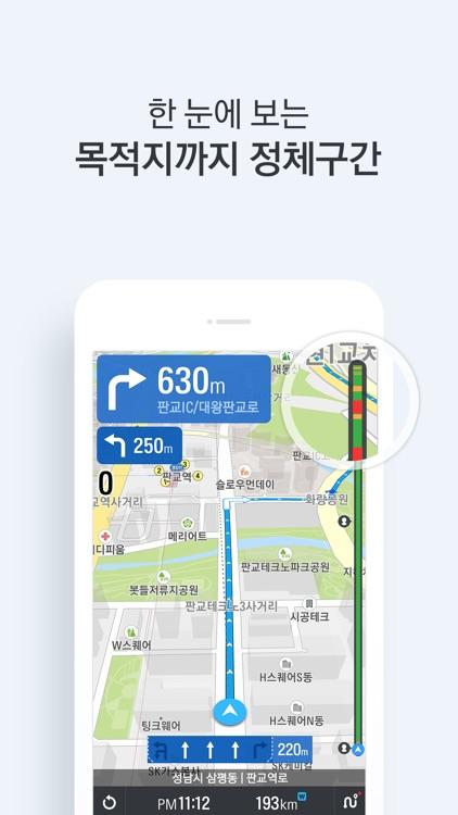 아이나비 에어 - 내비게이션, 그룹주행 screenshot-7