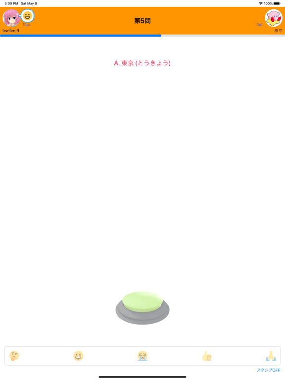 Quizdom クイズ王 決定戦のおすすめ画像3