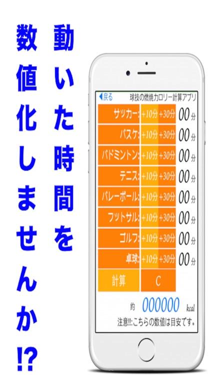 球技の燃焼カロリー計算アプリ