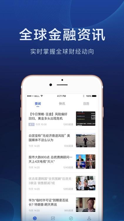 富通黄金投资-贵金属外汇投资平台 screenshot-3