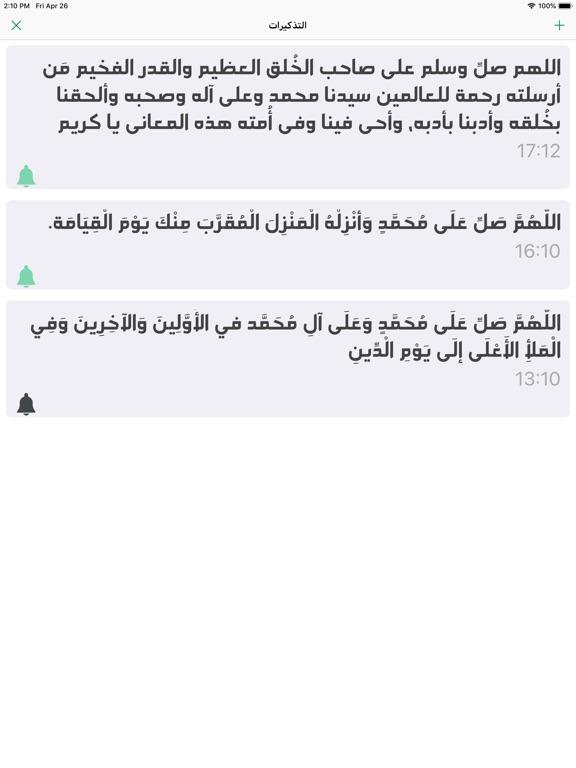 تذكير الصلاة على الرسول محمد screenshot 11