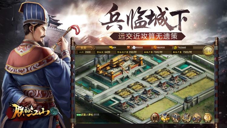 朕的江山-三国类国战策略手游 screenshot-5