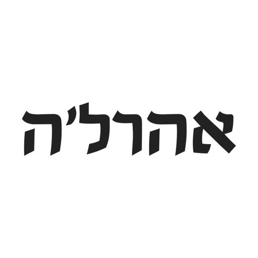 אהרל׳ה