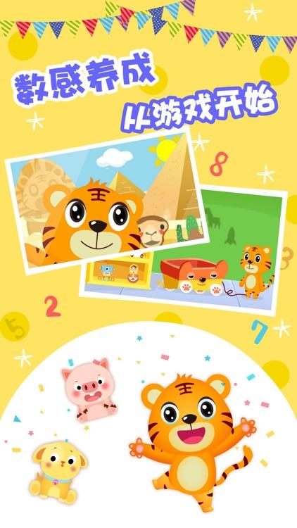 贝乐虎数学-3-6岁幼儿园数学英语思维训练智力游戏 screenshot-4