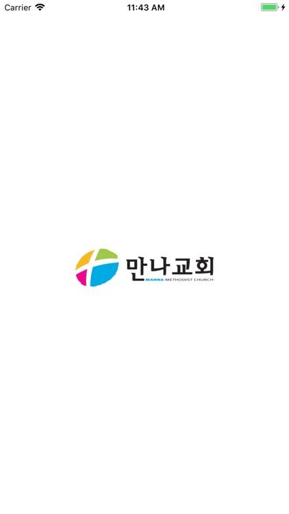 만나교회 v1.0