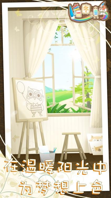 看图填色-益智涂鸦涂色画画板(儿童教育)