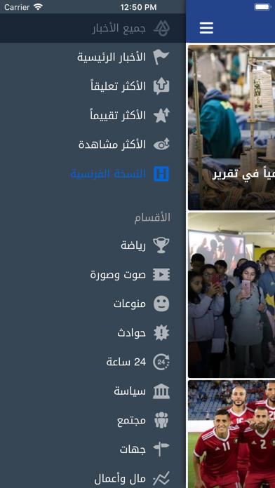 Hespress screenshot two