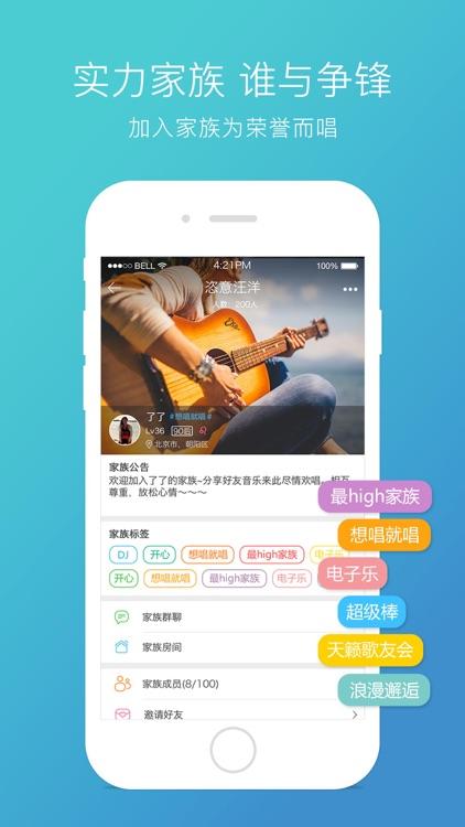 天籁K歌-自定义音效美颜自拍K歌神器 screenshot-4