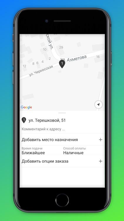 GUN TAXI г.Алматы screenshot-4