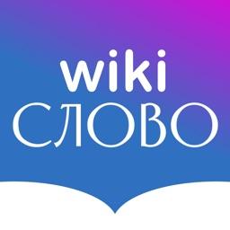 Толковый словарь ВикиСлово