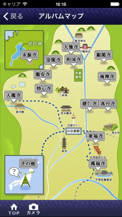 京都禅寺巡り ScreenShot3