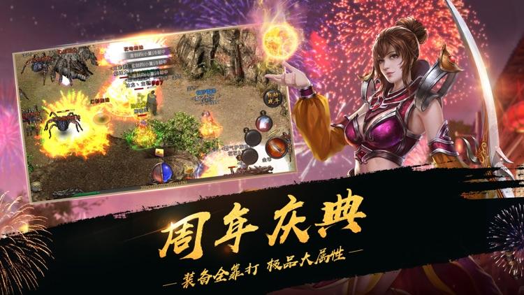 热血传奇 screenshot-1
