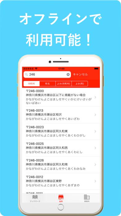 郵便番号(住所|事業所)検索のスクリーンショット3