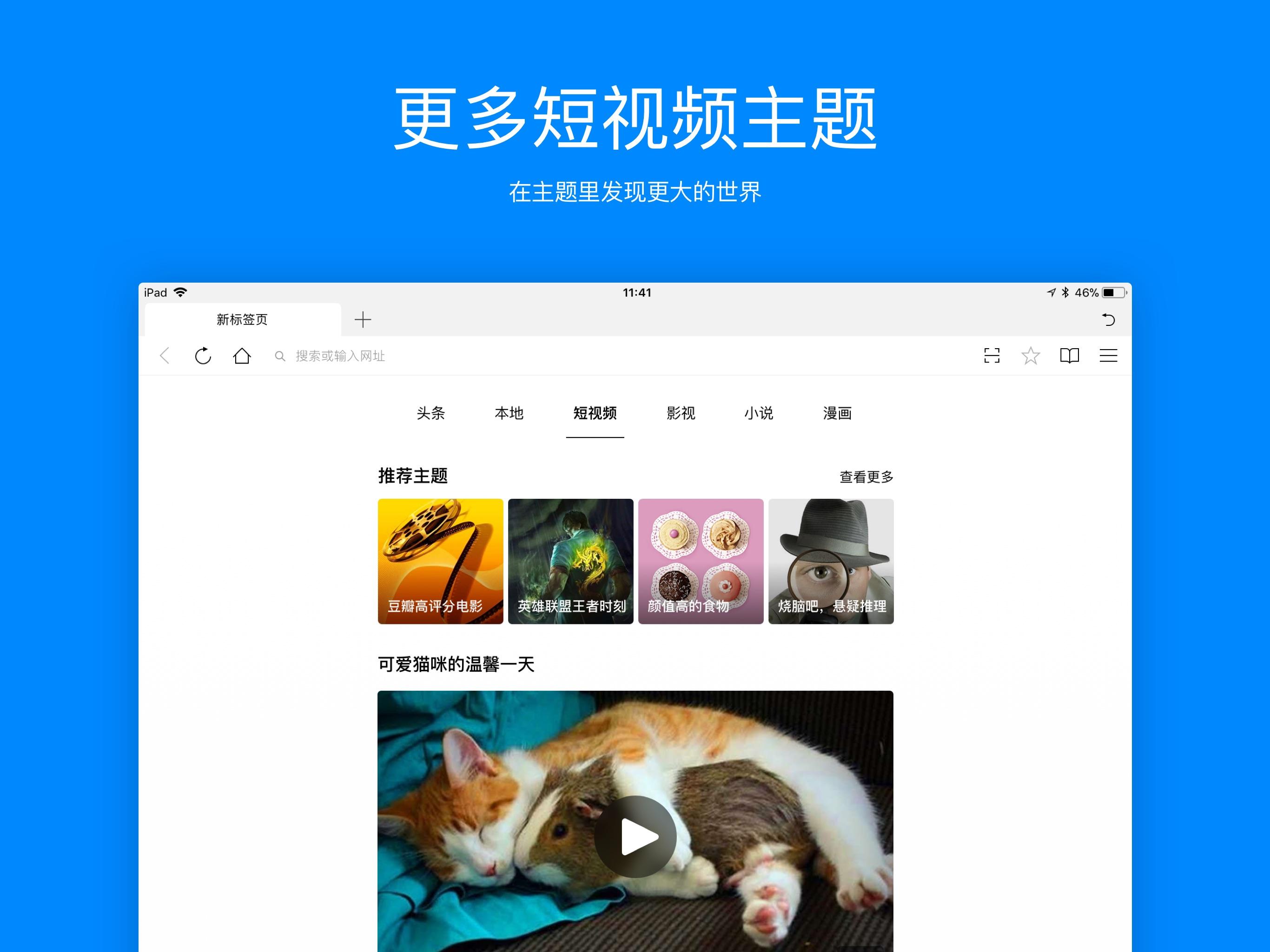 QQ浏览器HD – 专为平板打造的极速浏览器 Screenshot