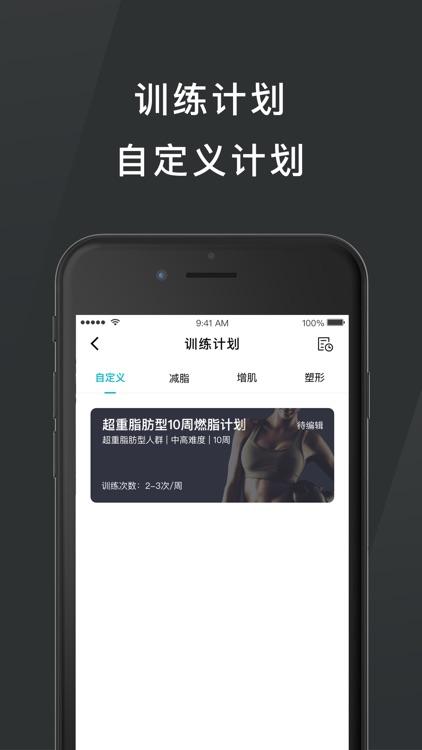 怦怦健身教练-腹肌锻炼健身打卡 screenshot-4