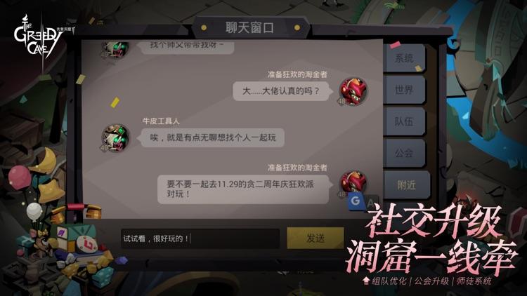 贪婪洞窟2-周年庆 screenshot-5
