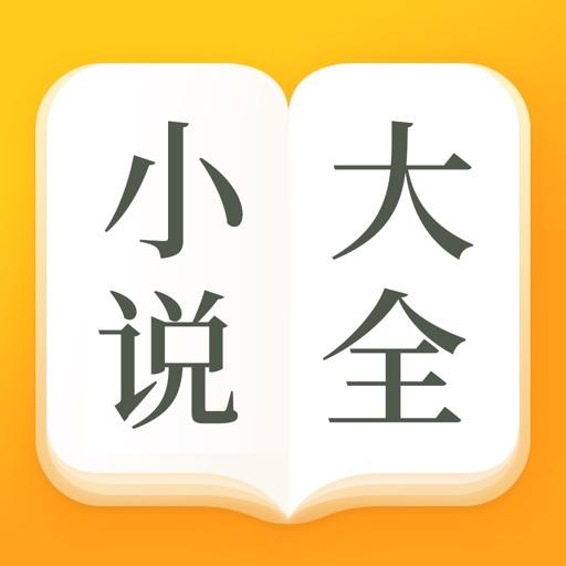 小说大全-海量小说阅读器