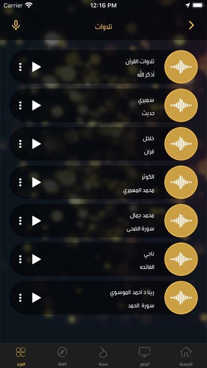 MBC Ramadan screenshot-7