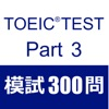 TOEIC Test Part3 リスニング 模試300問 - iPhoneアプリ