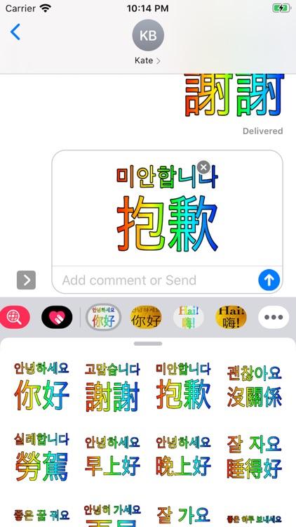 Korean Chinese screenshot-5