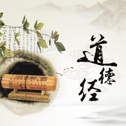 道德经 - 中国首部完整的哲学著作