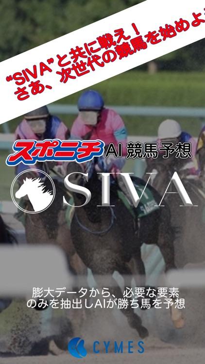 SIVA スポニチAI競馬予想! screenshot-0