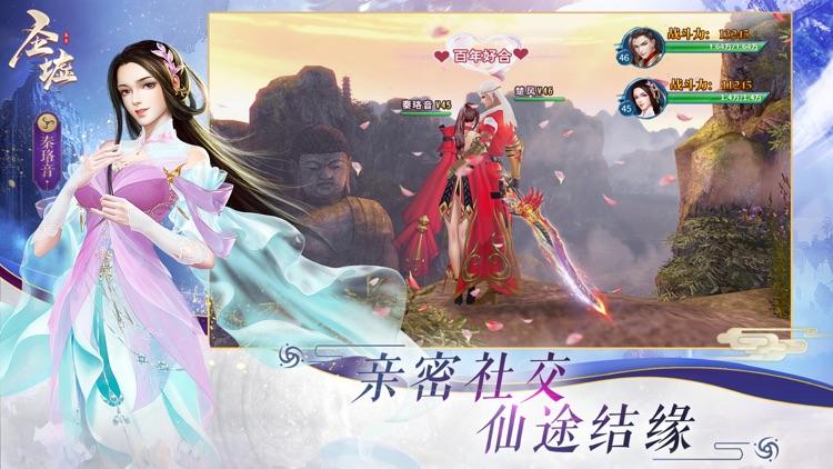 圣墟-辰东正版授权 screenshot-4
