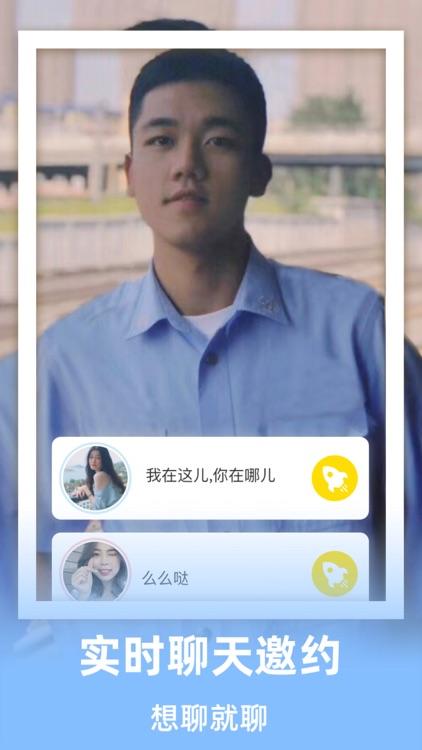蜜岛交友-同城视频聊天交友软件 screenshot-4