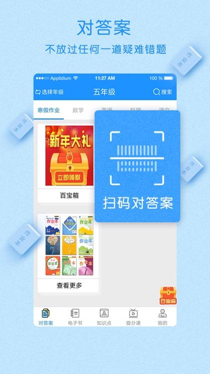 作业大师 screenshot-0