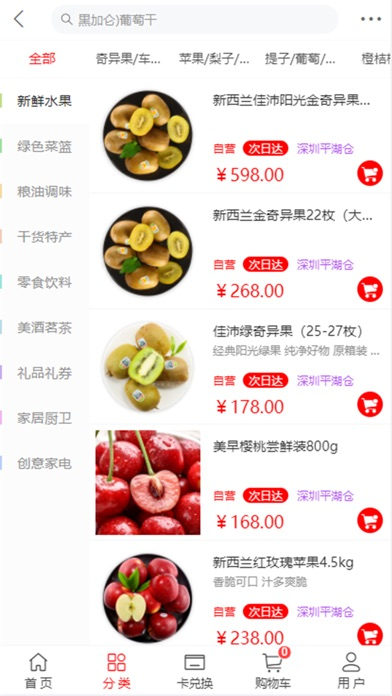 共享农村 screenshot 2
