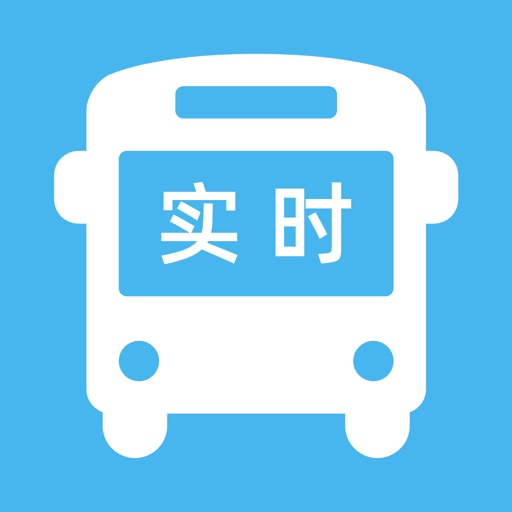 实时公交车 - 全国公交车实时查询