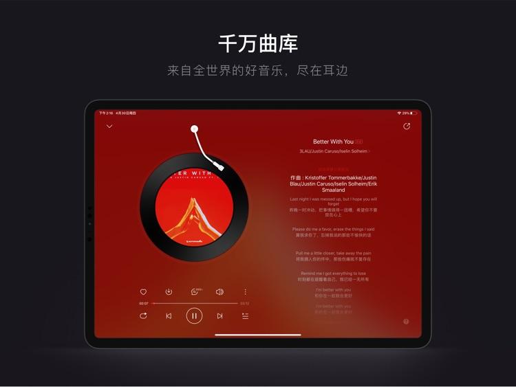 网易云音乐HD screenshot-4