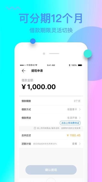 信而富-纽交所上市良心低息借款APP screenshot-4
