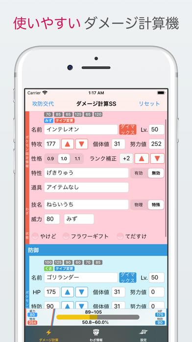 ダメージ計算SS for ポケモン ソード & シールドのおすすめ画像2