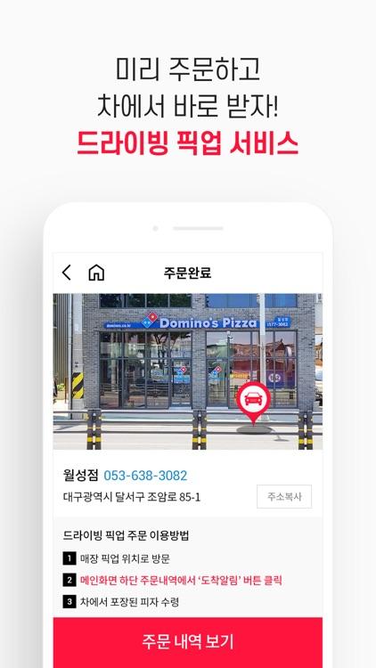 도미노피자 - Domino's Pizza screenshot-4