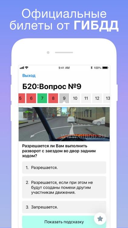 ПДД Билеты и Экзамен 2020 screenshot-0