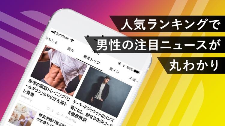 メンズ スマログ2ちゃんねるメンズ服コーデまとめ screenshot-3
