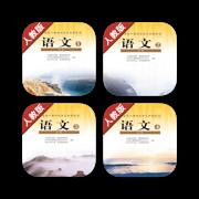 人教版高中语文必修1至5册全集 -课本同步有声复读教材,高一高二高三必修12345